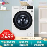 LG 纤慧新品 10公斤滚筒洗衣机全自动 AI变频直驱 蒸汽除菌 550mm超薄机身 14分钟快洗 白FCY10Y4W