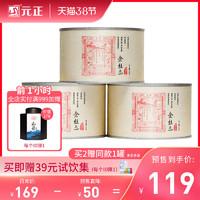 元正蜜香金絲蕊正山小種紅茶特級茶葉散裝武夷山紅茶罐裝150g