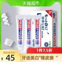 日本进口狮王网红white white美白牙膏3支大白防蛀清新去牙渍