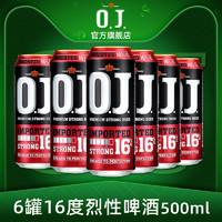 進口啤酒 OJ烈性高度強勁16度 精釀啤酒500ml*6罐/聽