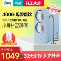 云米小藍調廚下式400G凈水器家用直飲凈水機反滲透小米RO純水機