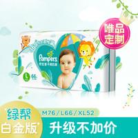 超薄干爽防漏纸尿裤尿不湿柔软透气M76/L66/XL52