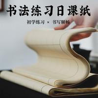 榮寶齋 日課紙半生宣紙小楷毛筆字書法練習紙 方格2cm*140格