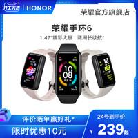 榮耀手環6 NFC血氧心率監測5代升級智能運動手表移動支付榮耀6手環表帶腕帶官方旗艦店