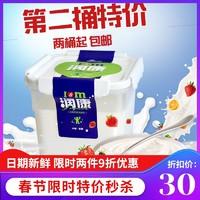 天潤酸奶 1kg新疆潤康原味濃縮益家大桶裝老酸奶方桶2kg特價包郵