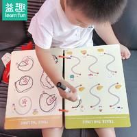 益趣幼兒控筆訓練幼兒園精細動作教具兒童專注力玩具早教益智運筆