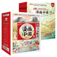 《漫画中国》(套装全12册)