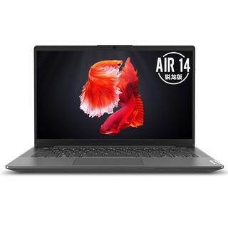 Lenovo 联想 小新 Air 14 2021款 锐龙版 14.0英寸 轻薄本 灰色(锐龙R5-5500U、核芯显卡、16GB、512GB SSD、1080P、IPS)