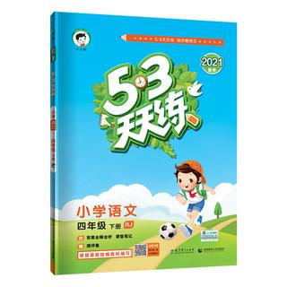 《53天天练小学语文四年级下册》