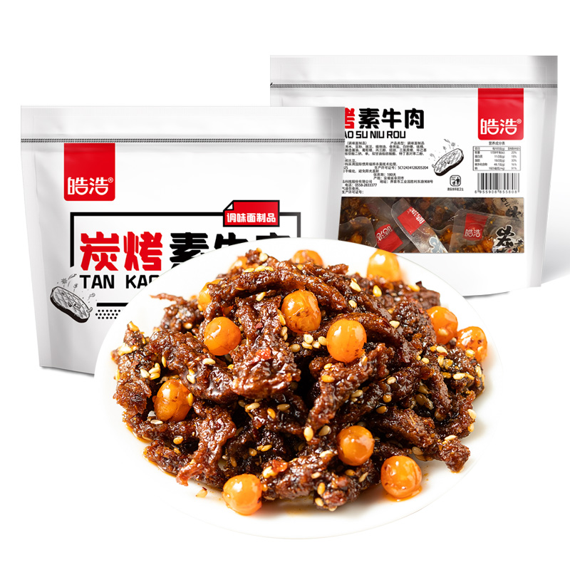 皓浩炭烤素牛肉辣条网红吃货零食大礼包小吃480g