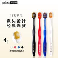 惠百施(EBISU)日本进口48孔双重植毛宽头牙刷4支装 成人超软毛中毛宽幅大头牙刷 颜色随机