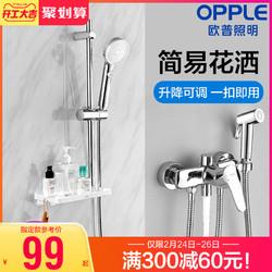5日0点:OPPLE 欧普照明 28-LY-01597 淋浴花洒套装(前1小时)