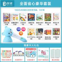 貝靈 智能點讀筆 全套豪華套餐 0-10歲 能力提升 早教機故事機兒童學習機寶寶益智玩具生日禮物 藍色wifi16G豪華套裝含104本書75張卡