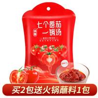 鍋圈七個番茄一鍋湯番茄火鍋底料番茄湯料酸甜番茄醬味清湯湯料不辣187g家用商用調料調味品 番茄187g1包