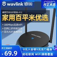 睿因A12无线路由器穿墙王家用wifi稳定信号光纤宽带低价小户型网络适配器漏油器百兆端口