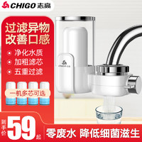 志高凈水器家用水龍頭過濾器自來水直飲凈水機廚房凈化濾水器前置