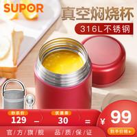 蘇泊爾(SUPOR)燜燒杯316L不銹鋼燜燒壺保溫飯盒男女士真空保溫杯悶燒壺罐 -自帶餐勺