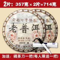 2007年勐海班章老普洱茶古樹熟茶葉云南七子餅茶357克/餅 二片送撬茶刀