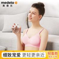 美德乐(Medela)吸奶文胸哺乳内衣孕妇内衣哺乳文胸喂奶衣 轻盈款 粉色 L *2件
