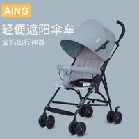 苏宁SUPER会员 : Aing 爱音 1100B 轻便婴儿推车