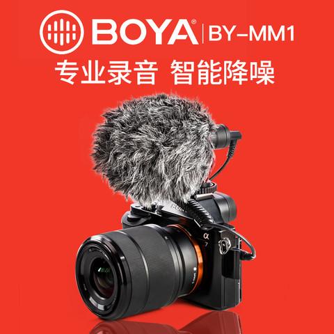 BOYA 博雅BY-MM1麦克风单反相机 vlog话筒录音设备手机拍摄收音麦