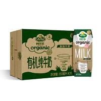 Arla阿尔乐 丹麦进口 3重有机认证 3.5g蛋白质 123mg原生高钙 有机全脂牛奶250ml*20盒/箱 爱氏晨曦升级款 *2件
