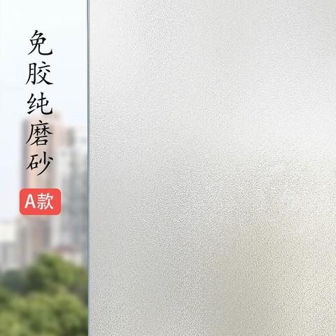窗户磨砂玻璃贴纸透光不透明浴室卫生间防走光防窥遮光窗贴纸贴膜