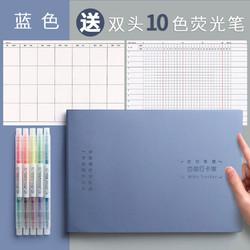 正己 自律打卡日程本 B5/95张 送双头10色荧光笔