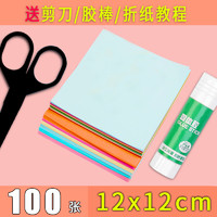 上汇 彩色折纸 12*12cm 100张 送剪刀+胶棒+折纸教程