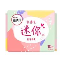 kotex 高洁丝 日用迷你经典系列190mm*10片