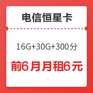 中国电信 恒星卡升级版(16G通用 30G定向 300分)