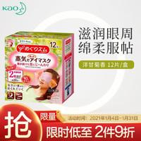 花王(KAO)美舒律蒸汽眼罩 洋甘菊香型12片装 滋润眼周  日本进口 眼部蒸汽SPA *3件