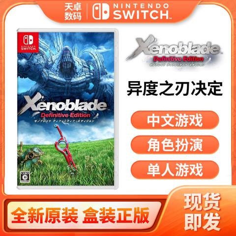 任天堂 Switch NS游戏 异度之刃决定版 决战版 中文 现货即发