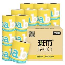 斑布 (BABO)  Classic系列  高端本色纸有芯卷纸 4层加厚140g卫生卷纸*27卷 *2件
