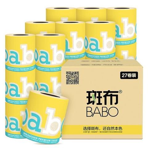 有券的上:斑布 (BABO)  Classic系列  高端本色纸有芯卷纸 4层加厚140g卫生卷纸*27卷 *2件