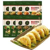 京东PLUS会员: bibigo 必品阁 韩式煎饺 早餐煎饺 250g*8包(粉条2+烤肉2+传统2+泡菜2)