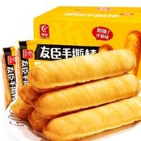 友臣 奶香味手撕棒面包 500g *2件