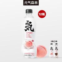 京东PLUS会员:Genki Forest 元気森林 气泡水 480ml*12瓶