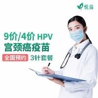 全国预约 9价hpv/4价hpv疫苗 预约代订服务