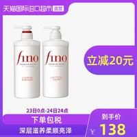 SHISEIDO 资生堂 FINO 美容复合洗护套装 洗发水 550ml+护发素 550ml