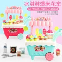 儿童过家家冰淇淋售卖车玩具女孩仿真小推车糖果冰激凌雪糕车套装