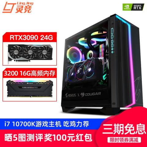 技嘉 i7 10700K/GTX1660s/RTX3060Ti/3070/3080游戏吃鸡台式电脑 i7 10700K/RTX3090