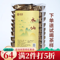 中糧集團中茶烏龍茶巖茶水仙茶葉一級武夷山原料 簡裝水仙250g(32泡) (需要禮袋聯系客服)