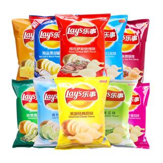 Lay's 乐事 薯片黄瓜原味40g*10送女友整箱批发组合休闲膨化零食品大礼包