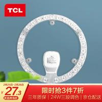 TCLLED燈盤吸頂燈通用替換燈片光源模組改造燈板高亮吸頂燈芯臥室燈圓形替換燈片 24W/三段調色