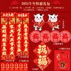 2021牛年对联春节家用过年创意立体春联挂联门贴新年装饰 牛年特惠 牛年礼包