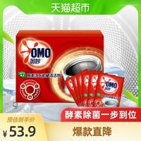 奧妙酵素洗衣液機槽清潔劑廚房油煙機水槽粉除菌除螨除菌125g*6
