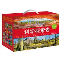 科学探索者 第三版(最新版礼盒装18册) 中小学图书馆推荐书目 值得中国孩子阅读的科普书 献给青少年的百科全书 连续畅销近20年