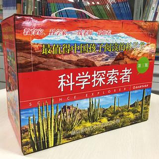《科学探索者 第三版》(最新版、礼盒装、套装共18册)