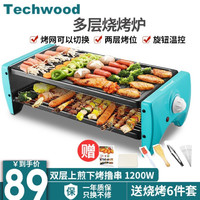 techwood天狐电烧烤炉烧烤炉 电烤架 早餐机烤肉锅 烤肉盘电烤
